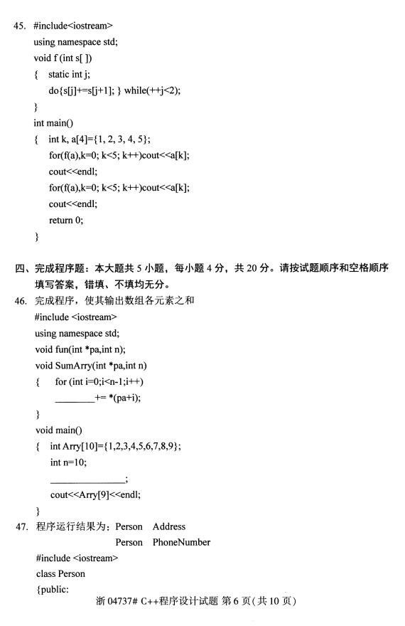 陕西省自考报名时间_全国2019年10月自考04737C程序设计试题_陕西自考网