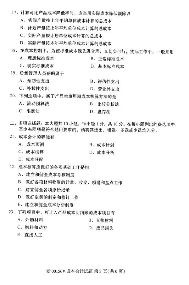 陕西省自考报名时间_全国2019年10月自考00156成本会计试题_陕西自考网