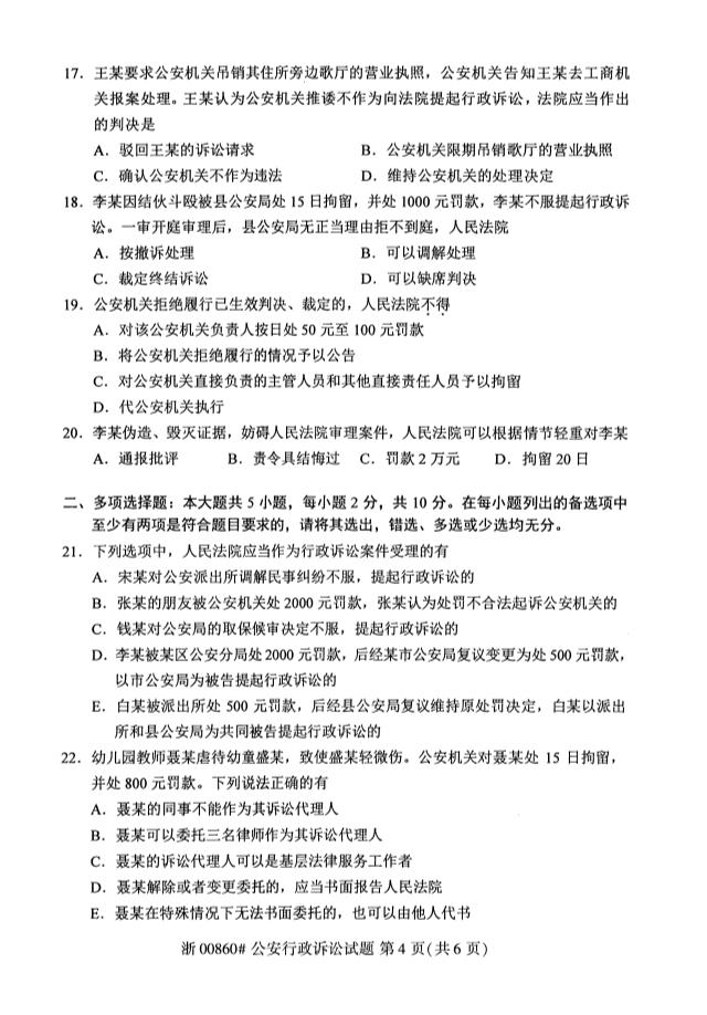 陕西省自考报名时间_全国2019年10月自考00860公安行政诉讼试题_陕西自考网