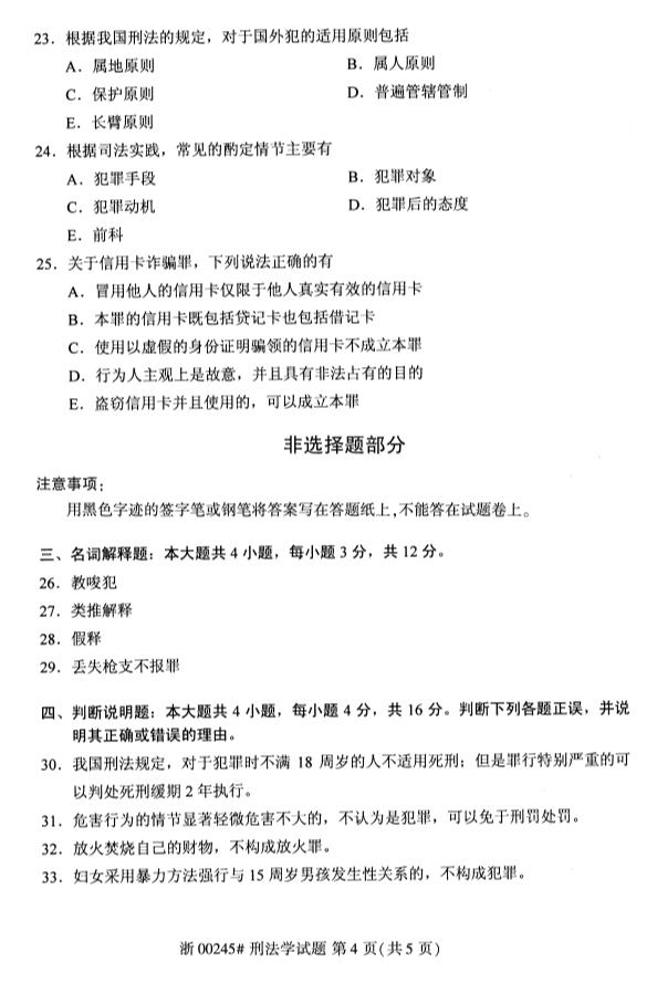 陕西省自考报名时间_全国2019年10月自考00245刑法学试题_陕西自考网