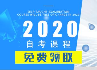 2020年自考课程免费领取
