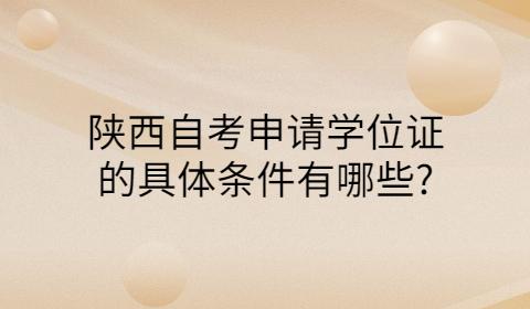 陕西自考学位证的申请条件