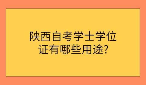 陕西自考学士学位证的用途
